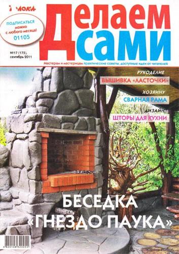 """Журнал """"Делаем сами"""" №17 2011. Толока."""