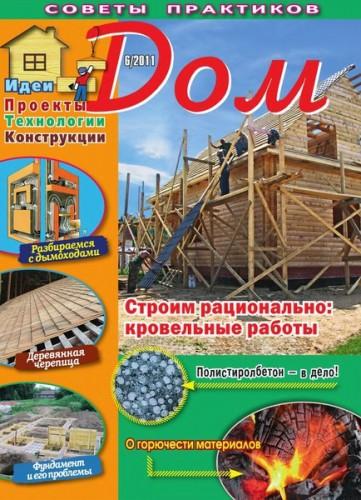 "Журнал ""Дом"" №6 2011 год."