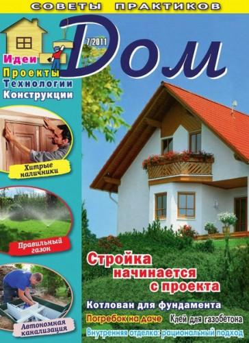 "Журнал ""Дом"" №7 2011 год."