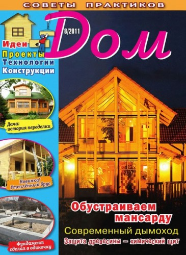 "Журнал ""Дом"" №8 2011 год."