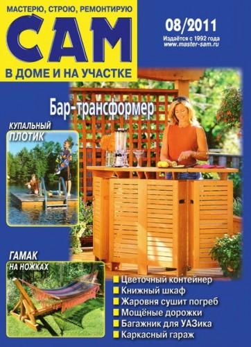 "Журнал ""Сам"" №8 2011 год."