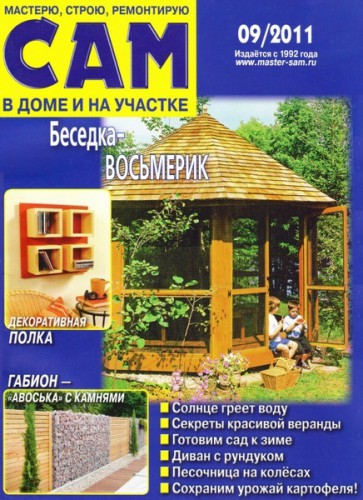 "Журнал ""Сам"" №9 2011 год."
