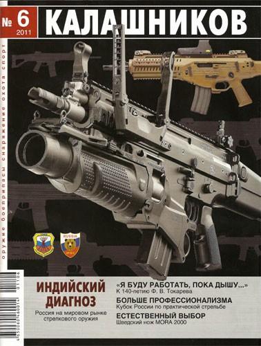 """Журнал """"Калашников"""" №6 2011 год."""