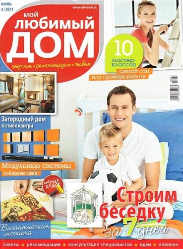 """Журнал """"Мой любимый дом"""" №4 2011 год."""