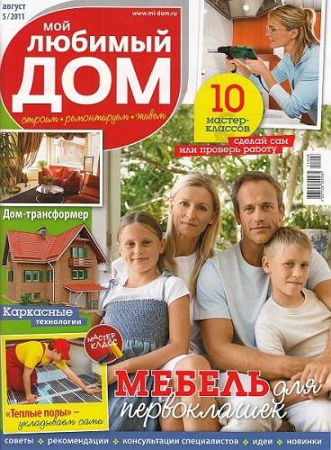 """Журнал """"Мой любимый дом"""" №5 2011 год."""