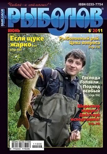 """Журнал """"Рыболов"""" №6 2011 год."""