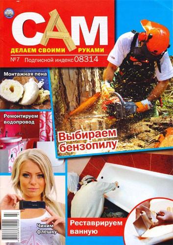 """Журнал """"Сам"""" 7 2011 год. (Украина) """" Мастерская """" COMGUN.RU - Сайт для увлеченных людей!"""