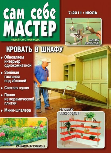 "Журнал ""Сам себе мастер"" №7 2011 год."