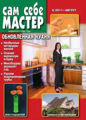 "Журнал ""Сам себе мастер"" №8 2011 год."