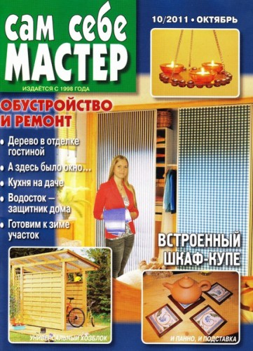 "Журнал ""Сам себе мастер"" №10 2011 год."
