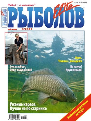 "Журнал ""Рыболов-Elite"" №3 2011 год."