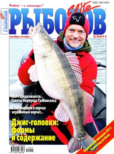 "Журнал ""Рыболов-Elite"" №5 2011 год."