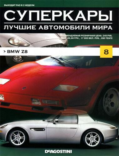 BMW Z8. Суперкары №8.