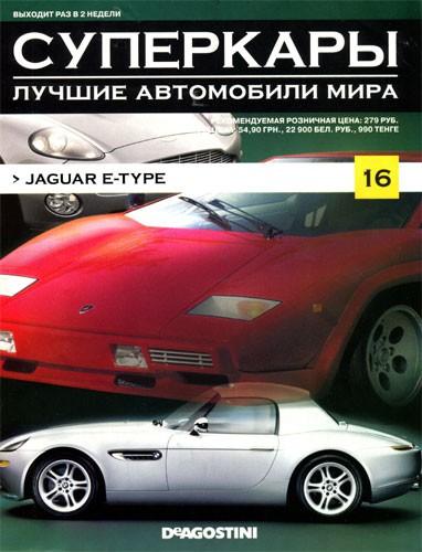 Jaguar E-Type. Суперкары №16.