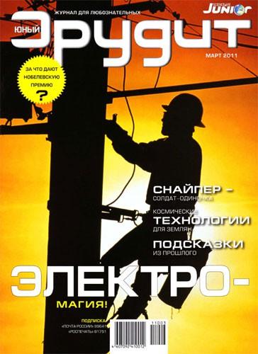 """Журнал """"Юный эрудит"""" №3 2011 год."""
