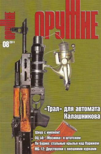 """Журнал """"Оружие"""" №8 2011 год."""
