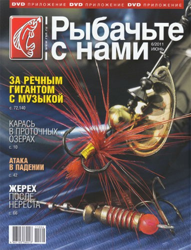 "Журнал ""Рыбачьте с нами"" №6 2011 год."