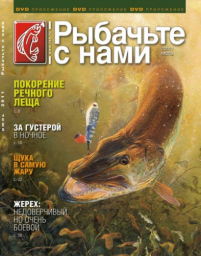 "Журнал ""Рыбачьте с нами"" №7 2011 год."
