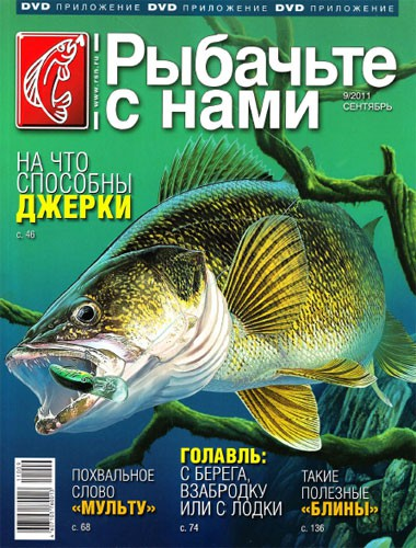 "Журнал ""Рыбачьте с нами"" №9 2011 год."