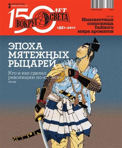 "Журнал ""Вокруг света"" №3 2011 год."