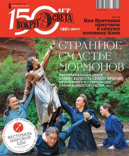 "Журнал ""Вокруг света"" №6 2011 год."