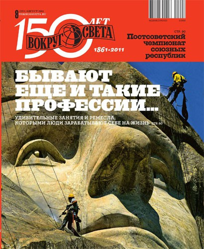 "Журнал ""Вокруг света"" №8 2011 год."