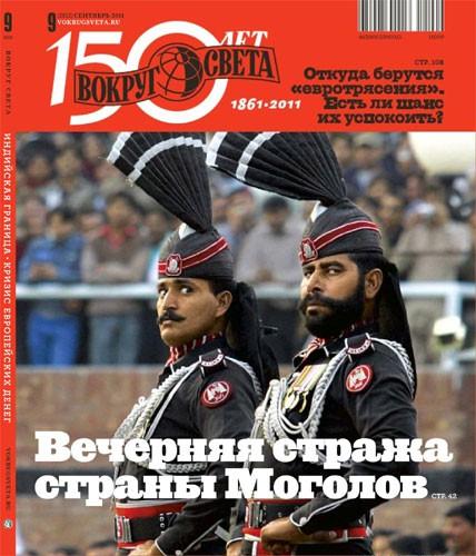 "Журнал ""Вокруг света"" №9 2011 год."