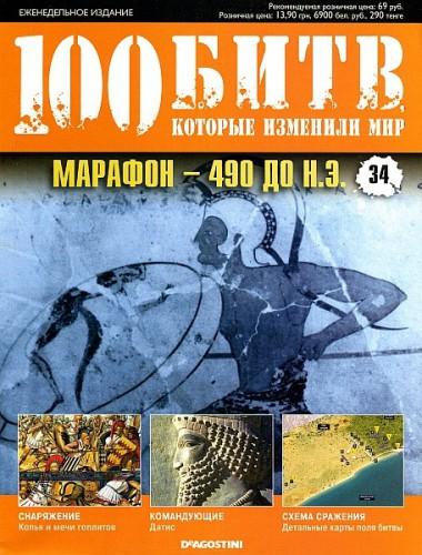 Марафон - 490 до н.э. 100 битв, которые изменили мир №34.