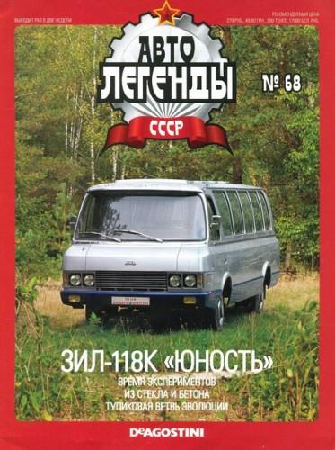 """ЗИЛ-118К """"Юность"""". Автолегенды СССР №68."""