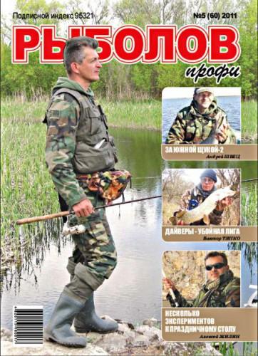 "Журнал ""Рыболов ПРОФИ"" №5 2011 год."