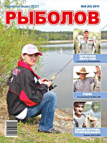 "Журнал ""Рыболов ПРОФИ"" №6 2011 год."