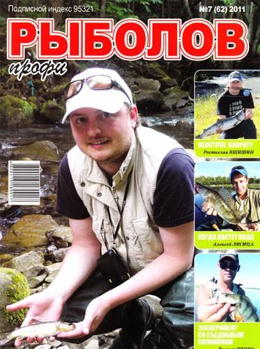 "Журнал ""Рыболов ПРОФИ"" №7 2011 год."
