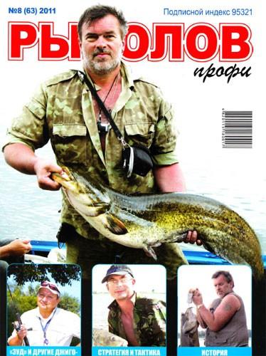 "Журнал ""Рыболов ПРОФИ"" №8 2011 год."
