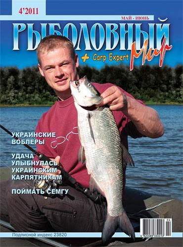 журнал рыбалка для начинающих