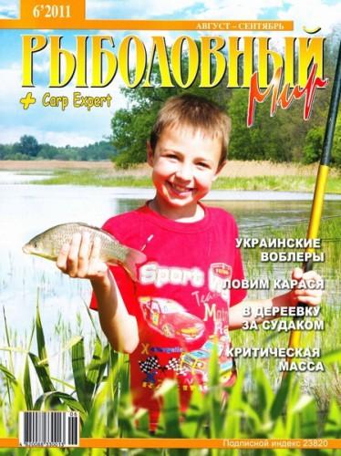 """Журнал """"Рыболовный мир"""" №6 2011 год."""