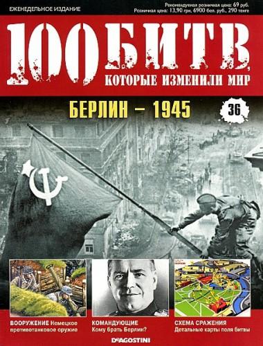 Берлин - 1945. 100 битв, которые изменили мир №36.