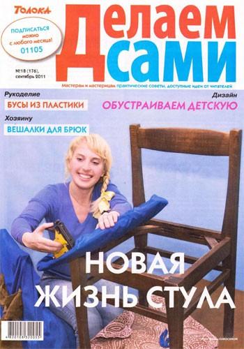 """Журнал """"Делаем сами"""" №18 2011. Толока."""