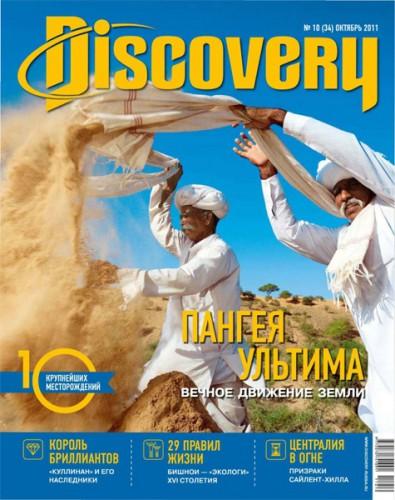 """Журнал """"Discovery"""" №10 2011 год."""