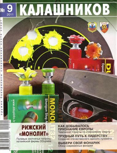 """Журнал """"Калашников"""" №9 2011 год."""