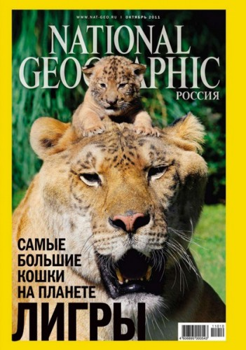 "Журнал ""National Geographic"" №10 2011 год."