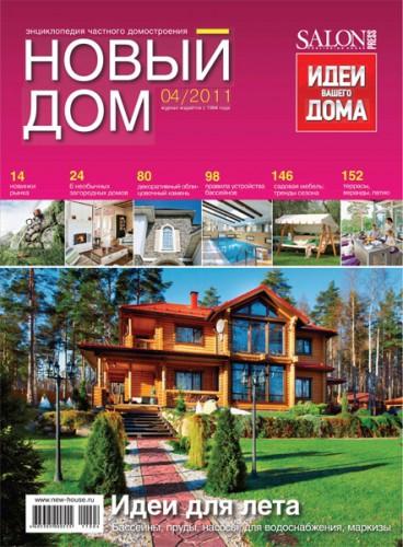 """Журнал """"Новый дом"""" №4 2011 год."""