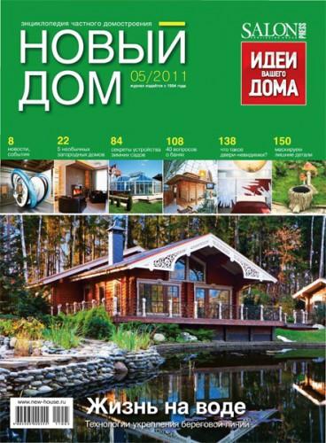 """Журнал """"Новый дом"""" №5 2011 год."""