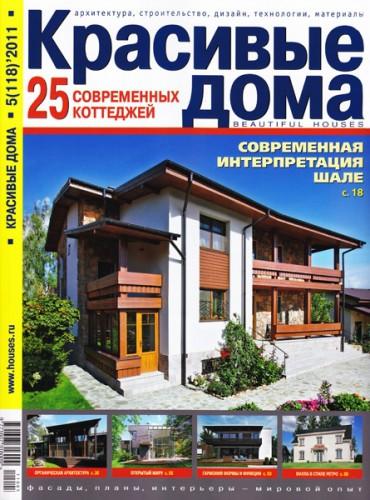 """Журнал """"Красивые дома"""" №5 2011 год."""