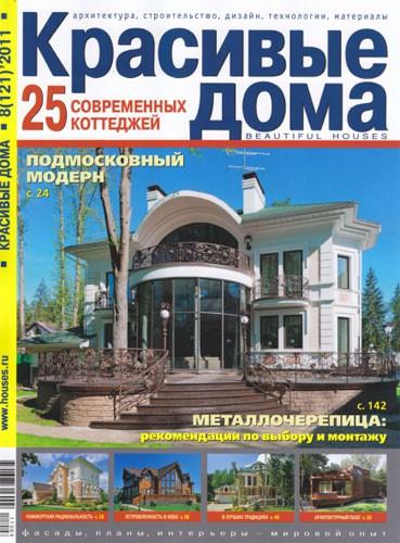 """Журнал """"Красивые дома"""" №8 2011 год."""