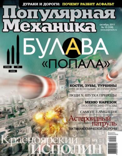 """Журнал """"Популярная механика"""" №10 2011 год."""