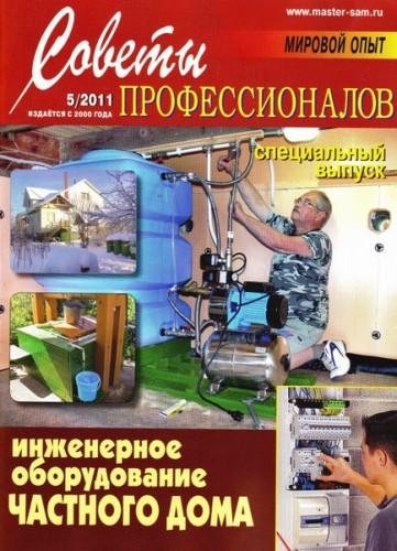 """Журнал """"Советы профессионалов"""" №5 2011 год."""