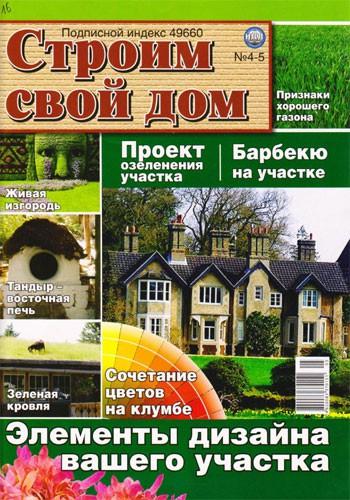 """Журнал """"Строим свой дом"""" №4-5 2011 год."""