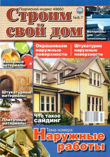 """Журнал """"Строим свой дом"""" №6-7 2011 год."""