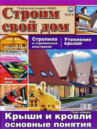 """Журнал """"Строим свой дом"""" №8-9 2011 год."""