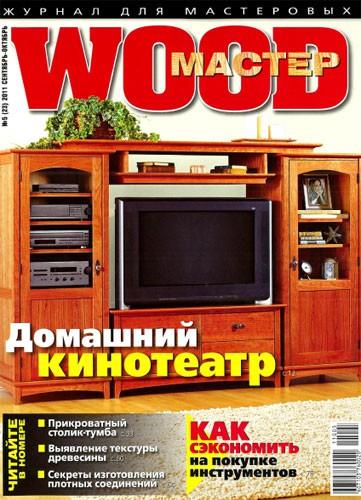 """Журнал """"WOOD-Мастер"""" №5 2011 год."""